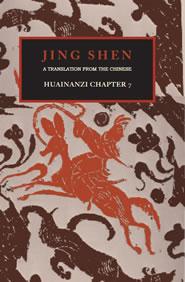 jing-shen-cover